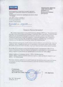Отзыв от ВГТРК ГТРК Липецк